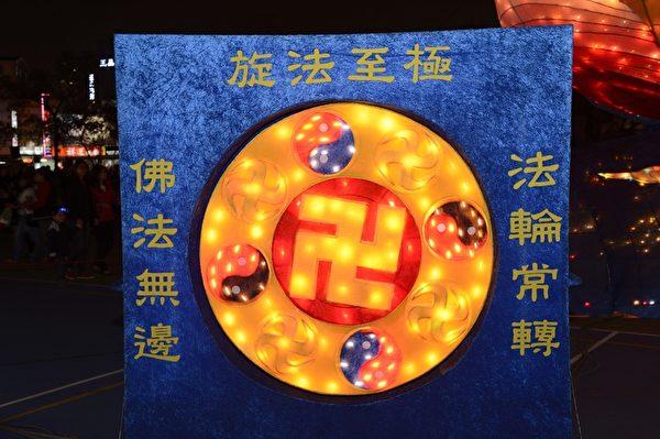 2015臺灣燈會法輪大法燈區。(蘇玉芬/大紀元)