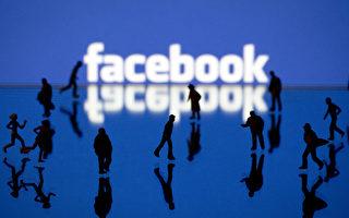 研究:过度使用脸书导致抑郁和极度悲伤