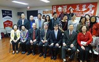 南加州台湾人长辈会 新年团拜暨庆生会