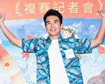 藝人楊一展3月4日在台北出席代言活動,充滿陽光氣息的他大秀調酒。(陳柏州/大紀元)