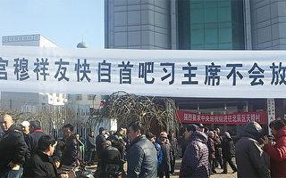 天津回民村逾千人连续一个多月抗议贪腐