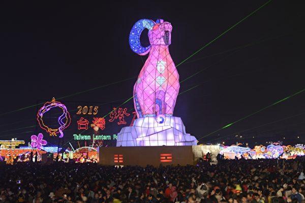 2015臺灣燈會3月5日在臺中烏日高鐵燈區隆重登場,馬英九總統蒞臨主持主燈「吉羊納百福」開燈儀式。(蘇玉芬/大紀元)