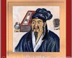 司馬遷/繪圖:遠芳(大紀元)