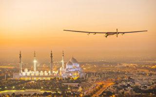 首次挑戰環球飛行 太陽動力號將締造紀錄