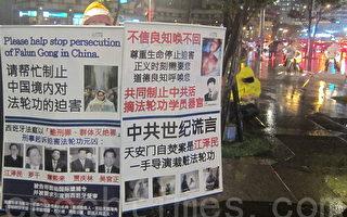 臺灣法輪大法學會與警方協商保障臺核心價值