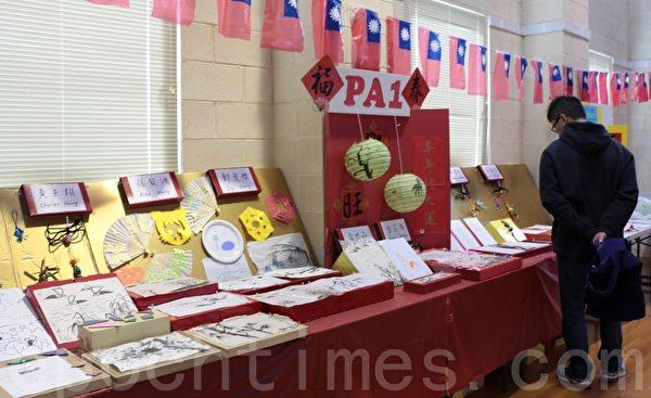 聯歡會現場書法、國畫、剪紙等文化攤位,展示學生豐富多彩的手工作品。(蘇子清/大紀元)