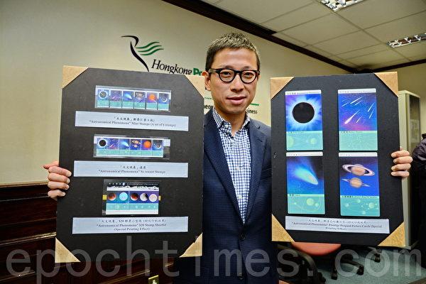 【圖片新聞】香港將發行「天文現象」郵票