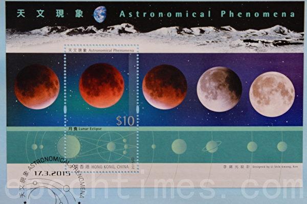 面值二十元的月食郵票小型張。小型張以平版加3D全息箔片及縮微壓印技術印製,使月球圖案能更逼真浮現於眼前。(宋祥龍/大紀元)