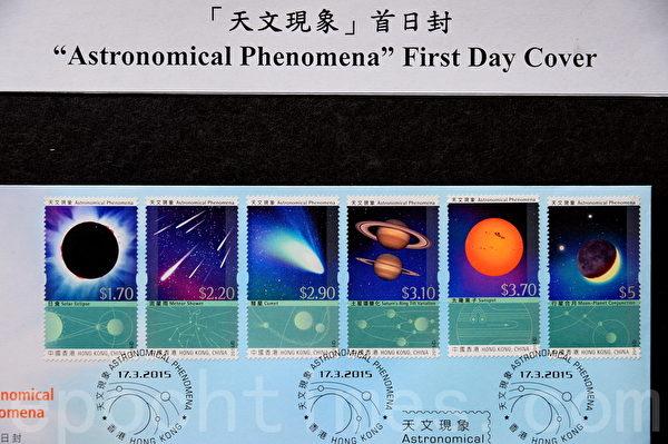 香港郵政宣布,將於本月17日,推出一套以「天文現象」為題的特別郵票;郵票介紹7種眾所周知的天文現象,即日食、月食、流星雨、彗星、太陽黑子、行星合月和土星環變化。(宋祥龍/大紀元)