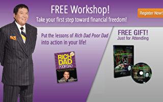 免费金融研讨会