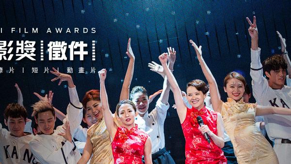 第17届台北电影节两大竞赛报名即将截止