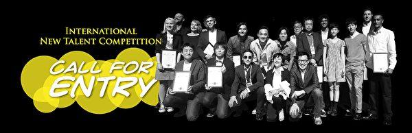 2015国际新导演竞赛(原:国际青年导演竞赛)征件。(台北电影节提供)