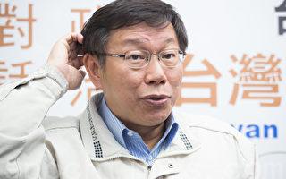 台北市大陆小组将开会 柯文哲反对密使