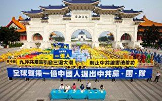 外媒:每月150万中国人退出中共说明了什么?