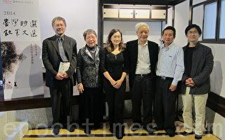 《2014台湾诗选》 诗人关心太阳花学运