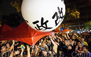"""经济民主连合、台湾守护民主平台、台教会等46个民团18日在立法院外主办""""人民重返国会,民主转大人""""晚会,并推动""""宪政改革""""大气球进入立法院,象征""""由下而上,滚动宪改""""。(陈柏州/大纪元)"""