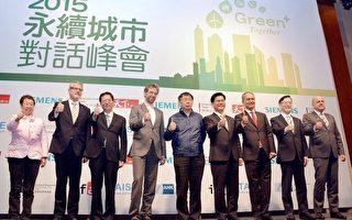 Green + Together永续城市对话峰会
