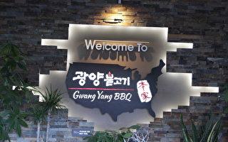 韓國烤肉好吃嗎?