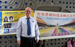 安德魯•威爾遜(Andrew Wilson,Parramatta City Council Councillor)到場支持聲援法輪功學員徵集反對中共活摘器官罪行的簽名活動。(明慧網)