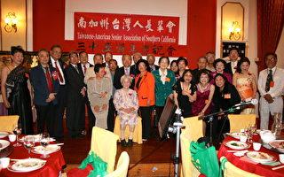 南加州台湾人长辈会成立35年分享喜悦