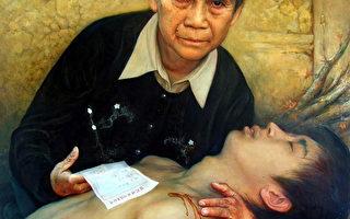 《我的兒子》(或《保外就醫》),董錫強,油彩.畫布  122x122cm,2005