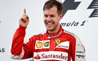 F1雪邦赛道 法拉利归来 夺两年来首冠