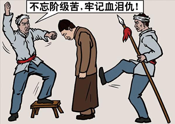 """鲁迅的阶级思想,与中国儒家文化""""追求至善""""的理想背离甚远。(大纪元绘图)"""