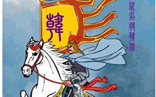 """【史海】忍胯下之辱的""""兵仙"""" 千古名将韩信"""