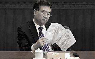 汪洋兼新職 高層會議上點名批評上海