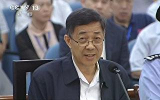 网传知情者谈薄熙来:传闻中的职务总高一级