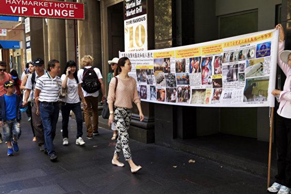 2014年3月22日星期六,在悉尼市中心喬治大街舉辦了悉尼聲援1億6千萬中國人「三退」的集會活動,令在澳洲的民眾感到震驚。(袁麗/大紀元)