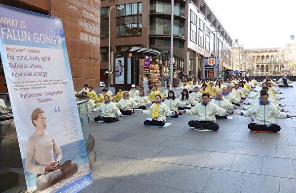 2014年7月,悉尼法輪功學員在市中心煉功弘法。(伊羅遜/大紀元)
