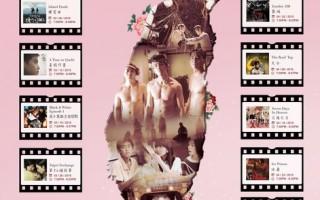 洛城台湾书院举办谜系列电影展