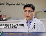 纽约医院皇后诊疗中心主治医师王传生。(新唐人健康1+1节目截图)