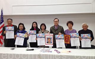 蒋中正逝世40周年 法拉盛5日举行纪念活动