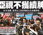亚视执行董事叶家宝昨日下午趁行会开特别会议前,到场呼吁政府刀下留情,最终不能挽回不获续牌的命运。(潘在殊/大纪元)