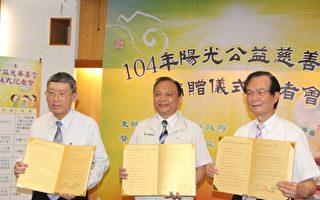 林宏裕捐1500万元  县府执行13个计划