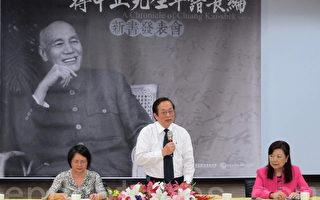组图:逝世40周年 台出版蒋中正年谱长编