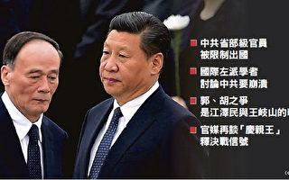 中共省部級高官被限制出國