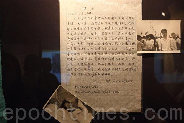 2015年4月3日「六四紀念館」新專題展覽「生者與死者」實物展首日對外開放.(蔡雯文/大紀元)