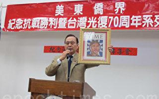 纽约侨界纪念蒋中正逝世40周年 还原抗战功绩