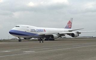 華航客機有曙光包機 貨機有薯條包機