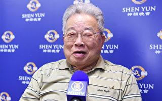93歲醫學泰斗:看神韻學懂做人道理
