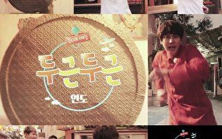 《心動不已的印度》公開圭賢等搞笑視頻