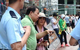 香港法轮功促警制止青关会侵扰