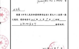 投书:为什么刑事传唤冯正虎?