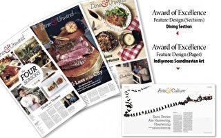 英文大紀元在美國新聞設計協會主辦的第36屆最佳新聞設計創意競賽當中贏得兩項優秀獎。圖為「用餐休息」欄目獲獎作品和斯堪的納維亞土著藝術專題報導獲獎作品。(英文大紀元)