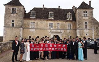 台餐旅学生访法  获邀赴古堡晚宴