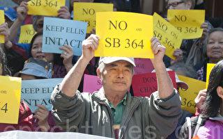 舊金山解房屋危機市長出招 華人業主反對