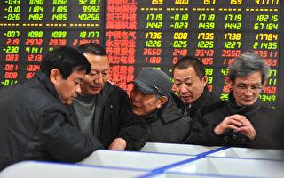 外媒:中國經濟一蹶不振 為啥股市飆升?